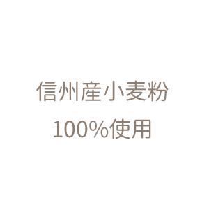 TAKENOSU BAKE 信州産小麦粉100%使用