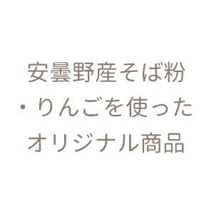 TAKENOSU BAKE 安曇野産そば粉・りんごを使ったオリジナル商品