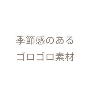 TAKENOSU BAKE 季節感のあるゴロゴロ素材