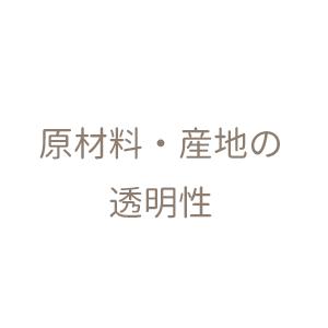 TAKENOSU BAKE 原材料・産地の透明性