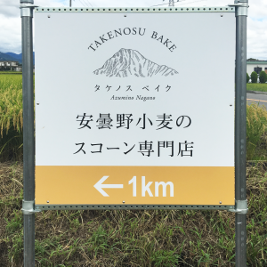 TAKENOSU BAKE ←1km 看板
