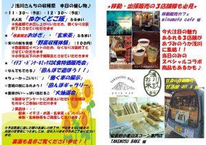 TAKENOSUBAKE 収穫祭