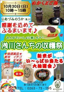 TAKENOSUBAKE収穫祭