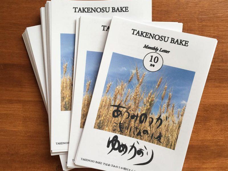 TAKENOSUBAKEマンスリー創刊10月号
