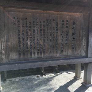 TAKENOSUBAKE 伊勢神宮