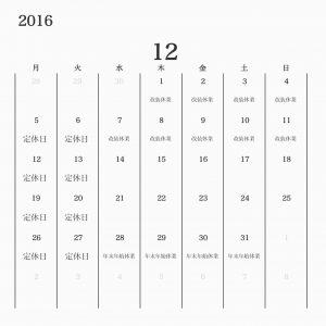 TAKENOSUBAKE カレンダー