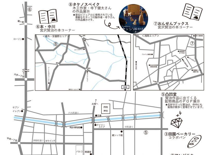 ケンジと歩く松本に参加します。
