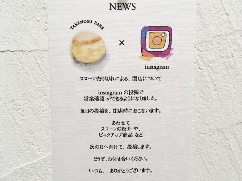 TAKENOSU BAKE × Instagram(インスタグラム)