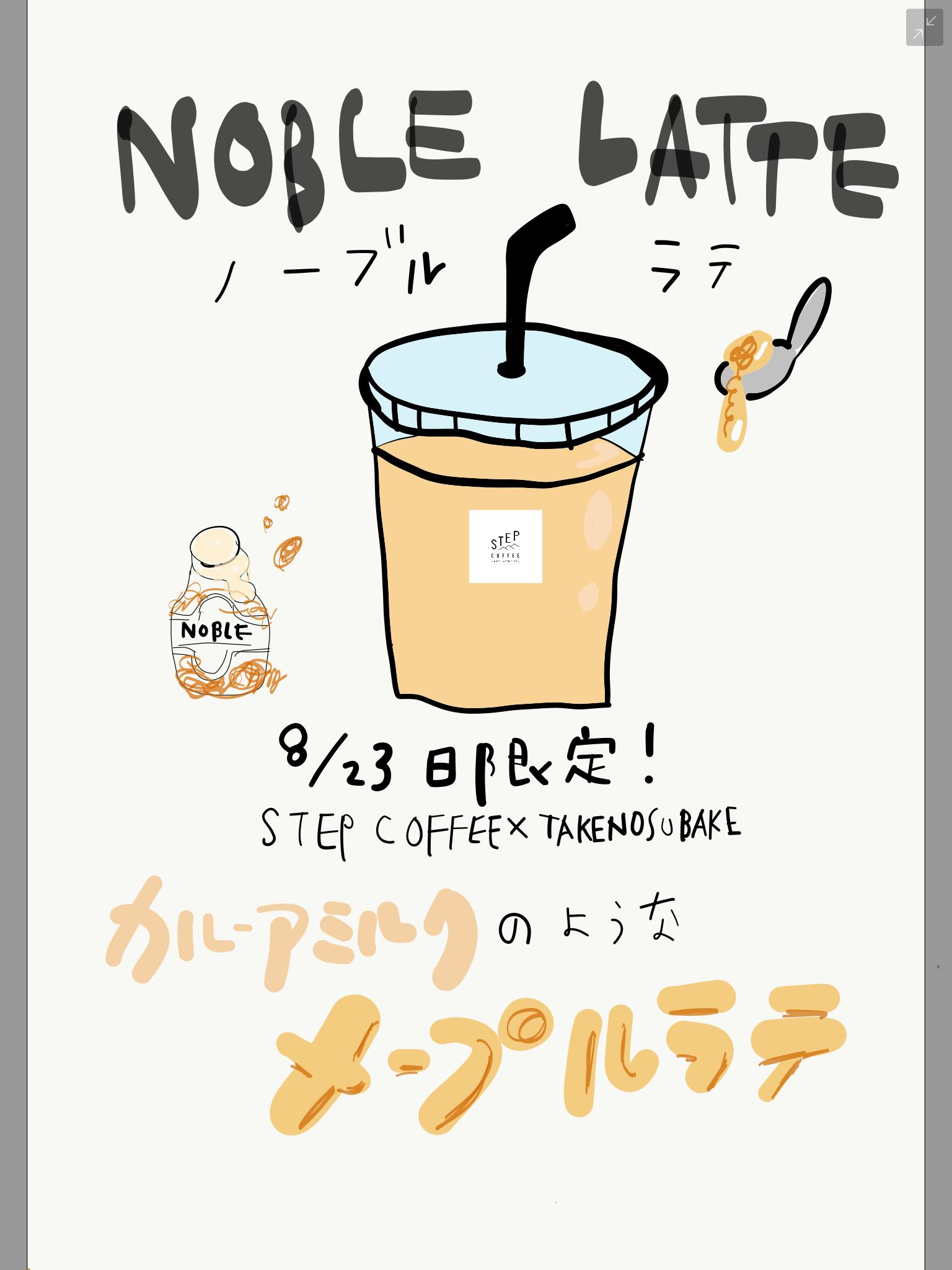 23日(水)限定!ノーブルラテ  〜スコーンとコーヒーの日〜