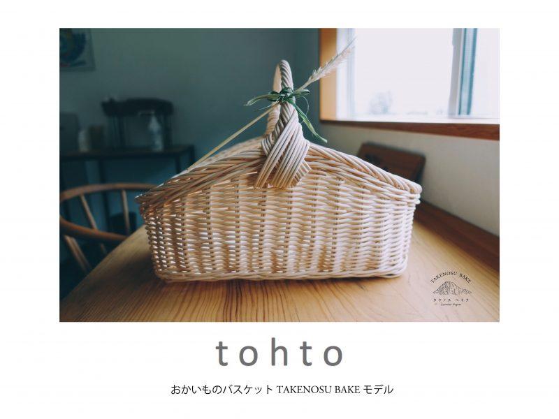 おかいものバスケット TAKENOSU BAKEモデル