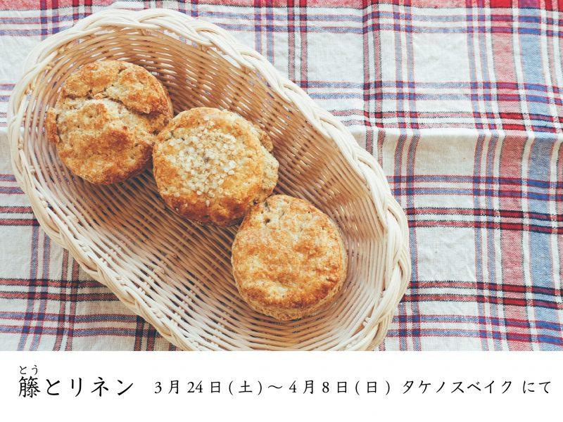 【店内イベント】籐とリネン