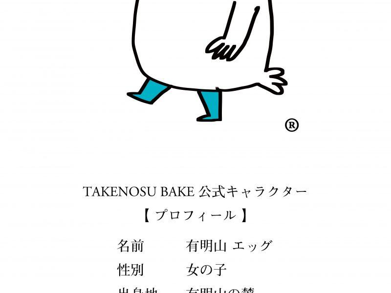 TAKENOSU BAKE公式キャラクター