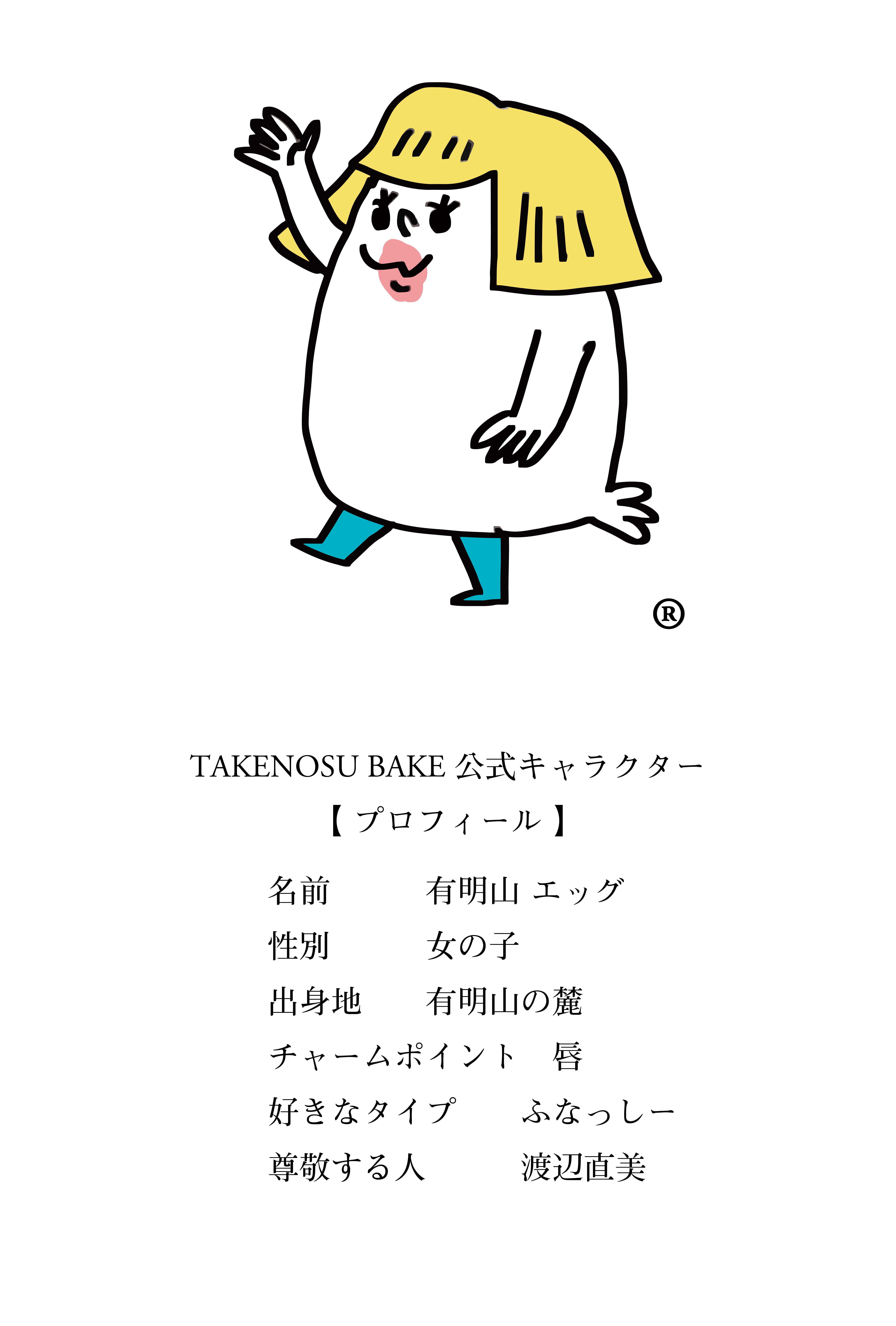 TAKENOSU BAKE公式