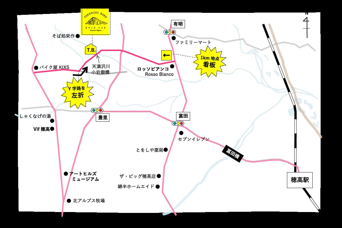 タケノスベイク 詳細アクセスマップ