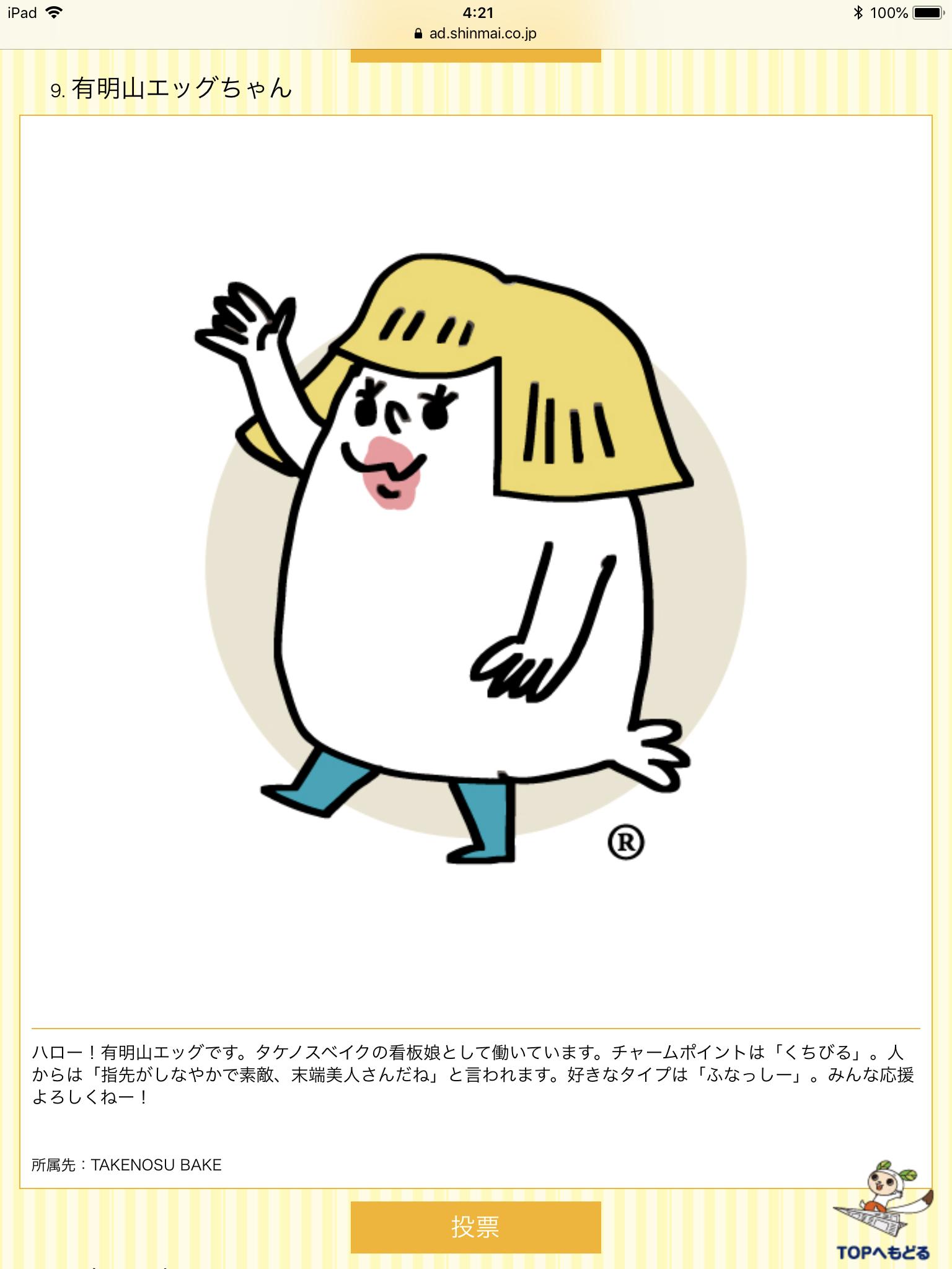 有明山エッグちゃんが信濃毎日新聞に!