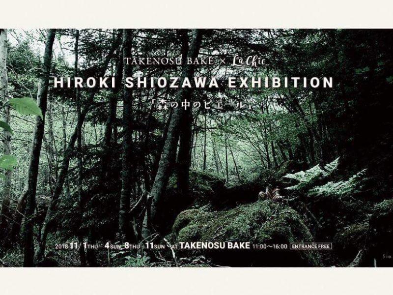 HIROKI SHIOZAWA写真展