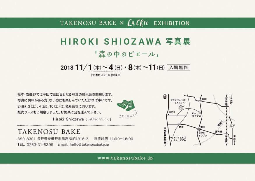 TAKENOSU BAKE写真展