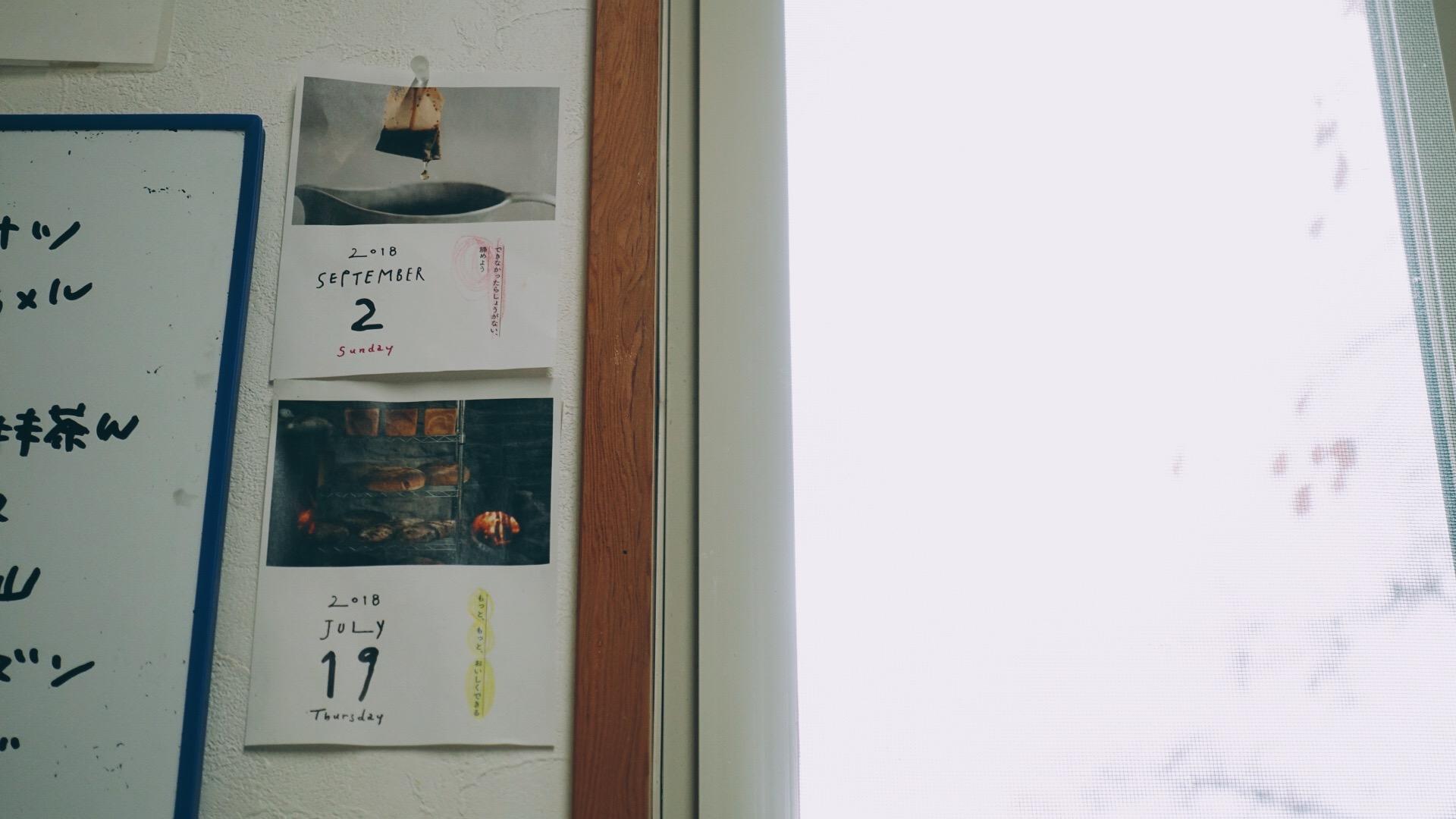 TAKENOSU BAKE カレンダー