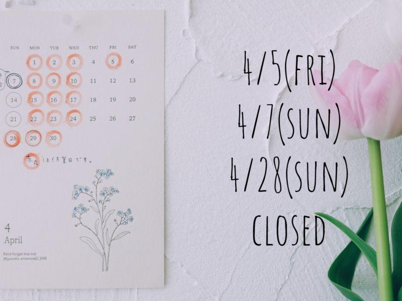 4月のカレンダーと出店情報