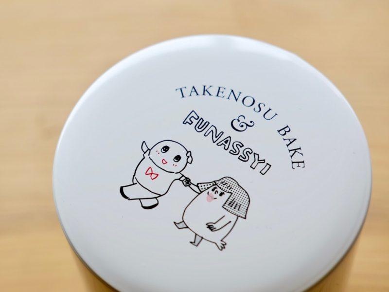 ふなっしー×タケノスベイク グラノーラ缶&有機グラノーラ