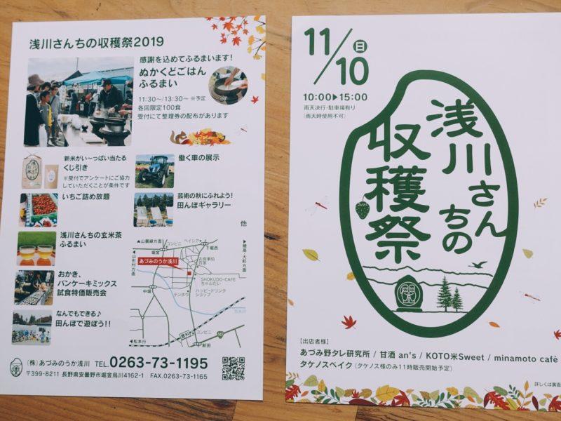 浅川さんちの収穫祭