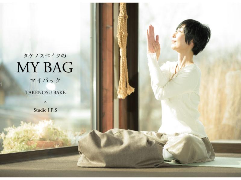 タケノスベイクのMY BAG 〜第二弾〜
